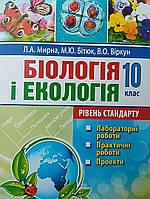Біологія і Екологія 10 клас. Лабораторні роботи. Рівень стандарту.