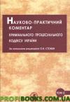 Науково-практичний коментар Кримінально-процесуального кодекса України том 2