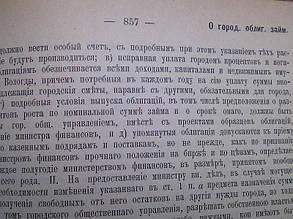 Книга Городовое положение 1892 года  с указаниями судебными и правительственными разъяснениями 1901 г, фото 2