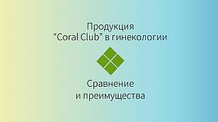 Витамины и препараты Coral Club и аптечные аналоги - что лучше? (Сфера: гинекология)