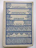 Памятники литературы древней Руси. Конец 15-го – первая половина 16-го века