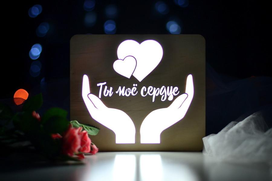 """Деревянный ночник влюбленным, супругам """"Ты мое сердце"""""""