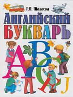 Г. П. Шалаева  Английский букварь
