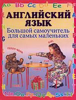 Г. П. Шалаева  Английский язык. Большой самоучитель для самых маленьких