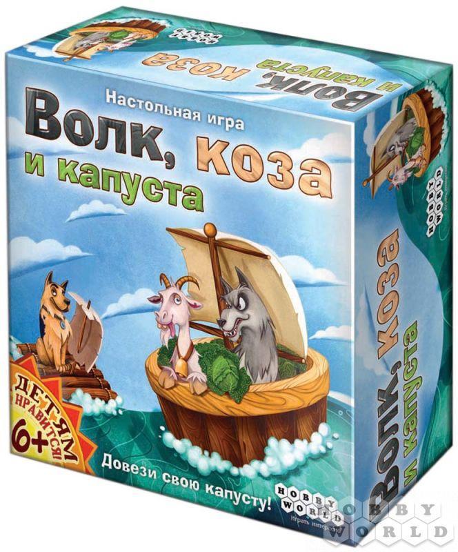 """Настольная игра """"Волк, коза и капуста"""""""