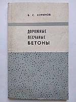 Б.Куринов Дорожные песчаные бетоны. (на основе мелких, нестандартных песков Калмыцкой АССР)