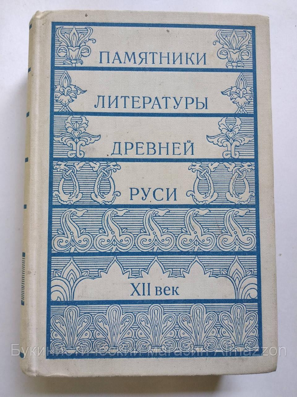 Памятники литературы древней Руси 12 века