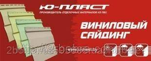 Сайдинг Виниловый Стеновой Ю-ПЛАСТ