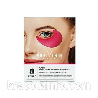 Avajar Perfect V lifting Premium Eye Mask Патчи для глаз подтягивающие супер эффект КОРЕЯ 1шт