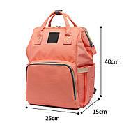 Рюкзак-сумка с термокарманами Органайзер для мам и малышей Mummy Bag 30 х 22 х 40 см Персиковый