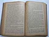 Судебная психиатрия Под ред. В.Внукова 1936 год, фото 4
