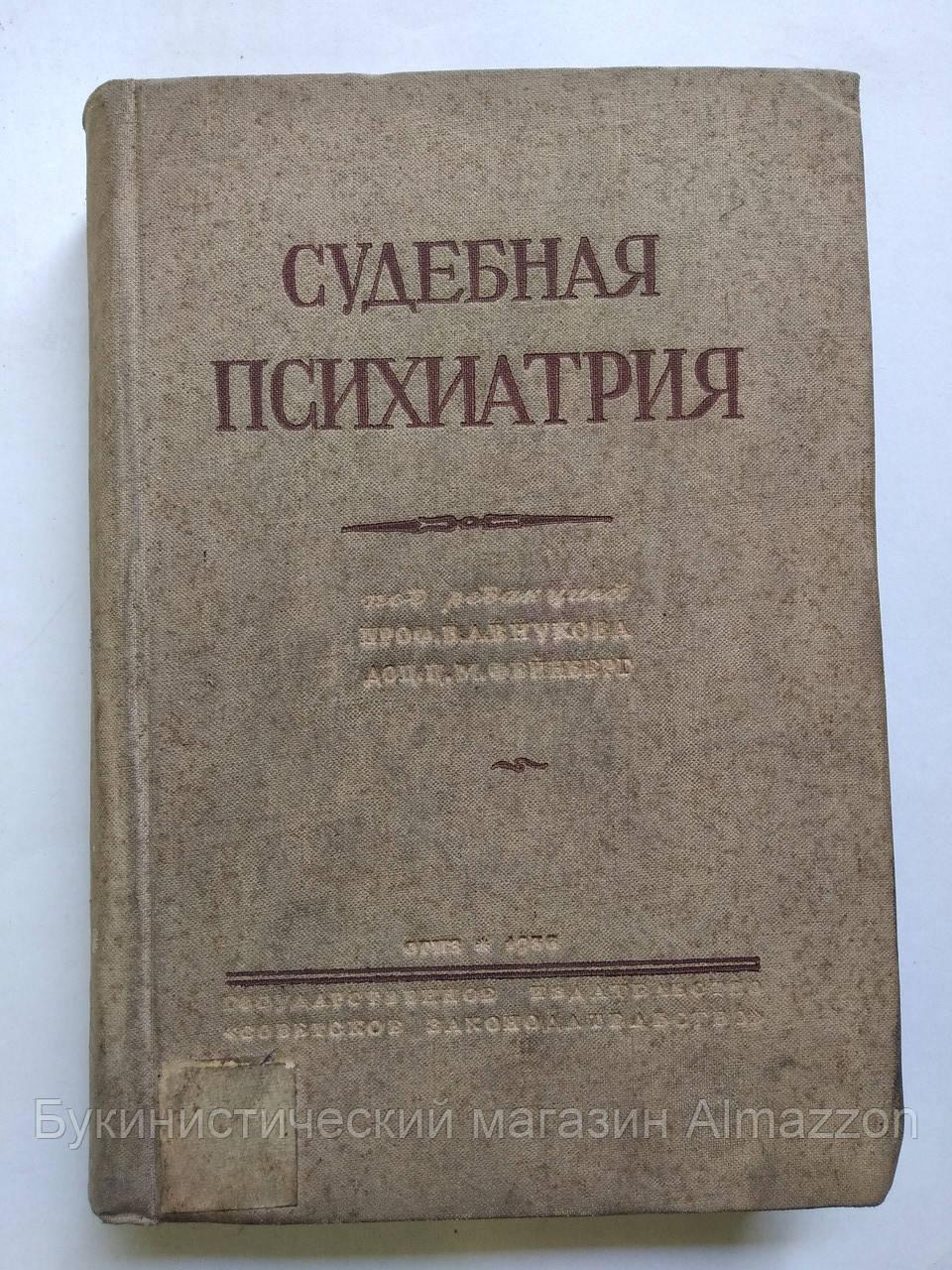 Судебная психиатрия Под ред. В.Внукова 1936 год