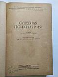 Судебная психиатрия Под ред. В.Внукова 1936 год, фото 2