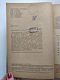 Судебная психиатрия Под ред. В.Внукова 1936 год, фото 3