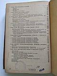 Судебная психиатрия Под ред. В.Внукова 1936 год, фото 6