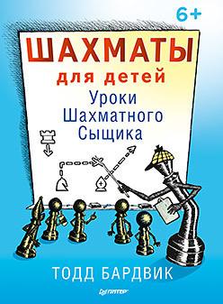 Шахи для дітей. Уроки Шахового Сищика. 6+ Бардвик Т.