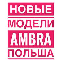 Новые модели от Ambra Польша