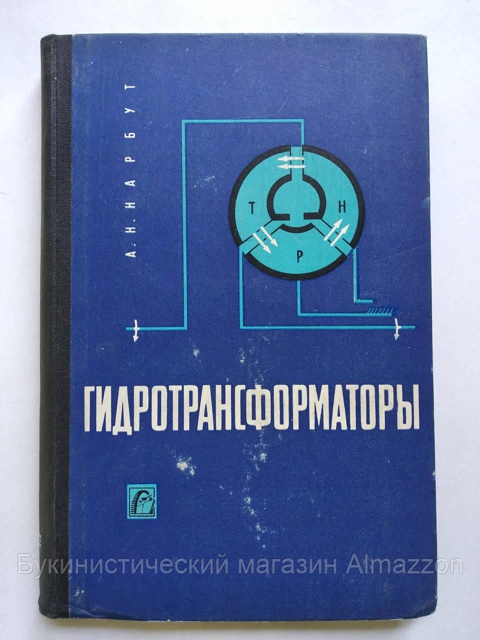А. Нарбут Гідротрансформатори. 1966 рік