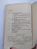 А. Нарбут Гідротрансформатори. 1966 рік, фото 4