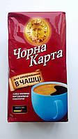 Молотый кофе Чорна Карта в чашці 500 грамм