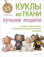Ляльки з тканини: кращі моделі. Гриднєва Е. Н.
