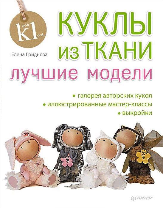 Куклы из ткани: лучшие модели.  Гриднева Е. Н.