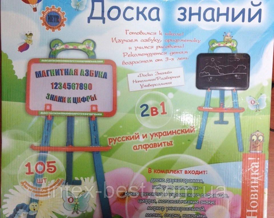 Детский напольный мольберт 0703 UK-RU, 2в1