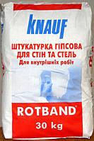 Гипсовая штукатурка ROTBAND (KNAUF) 30 кг