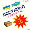 Выгодные тарифы на доставку посылок в Казахстан