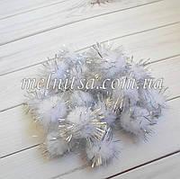 Помпончики, 2,5 см , с люрексом серебро, 10 шт., цвет белый