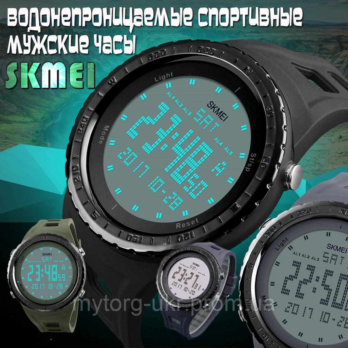 Водонепроникні спортивні чоловічі годинники Skmei Сірий  продажа ... dd9af29069d66
