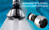 Аэратор - насадка на кран, экономит воду до 60%