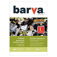Пленка для печати BARVA A4 Laser (LF-ML200-T01)
