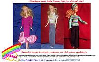 Набор одежды для куклы Спорт, отдых, вечеринка, Набор № 8