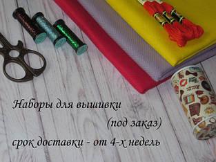 Набори для вишивки (під замовлення, термін поставки 30-90 днів)