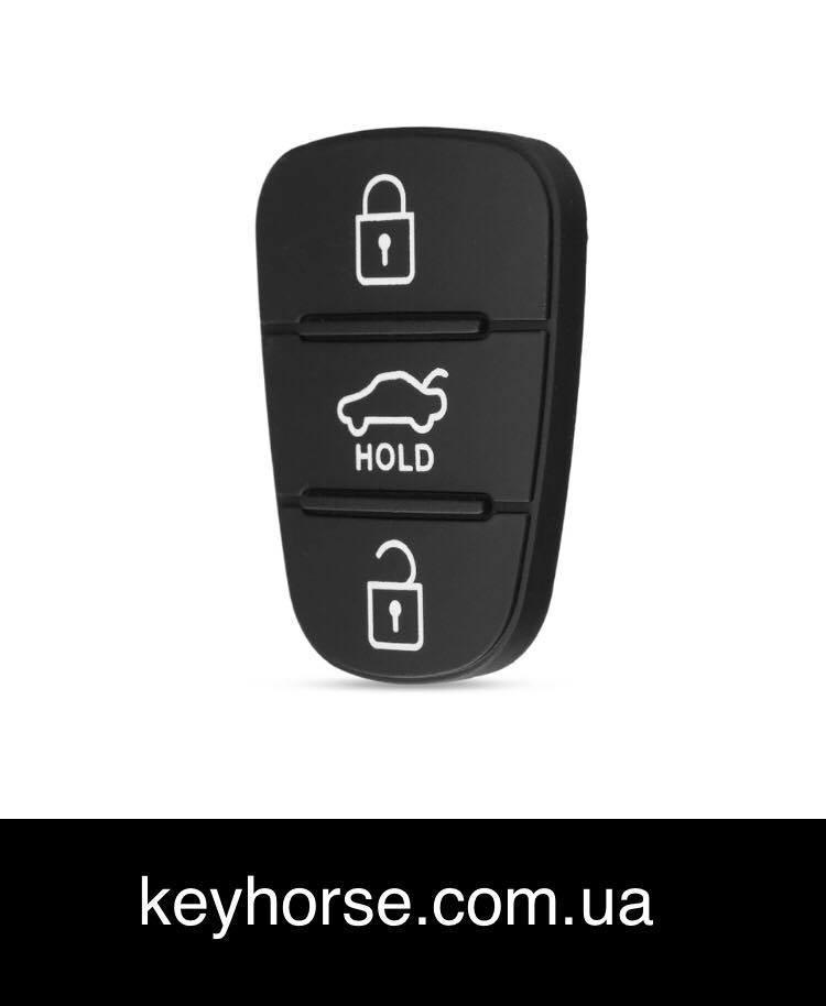 Резиновые сменные кнопки на корпус выкидного ключа Kia