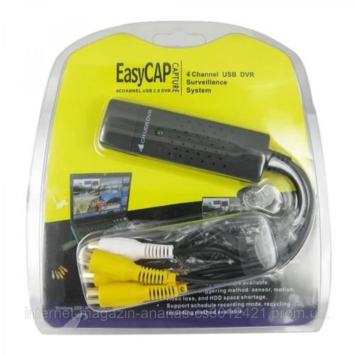 USB DVR для видеонаблюдения - EASY CAP 4 CHANEL