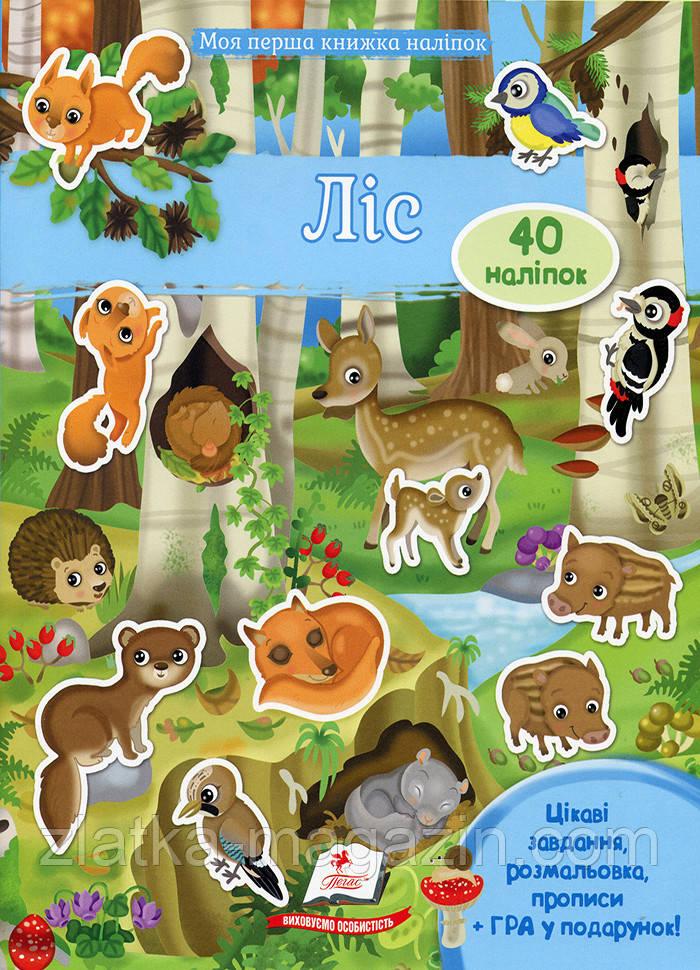 Моя перша книга наліпок. Ліс (40 наліпок) - Элеонора Барзотти (9789669471048), фото 1