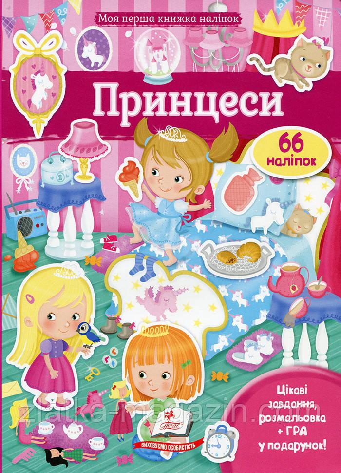 Моя перша книга наліпок. Принцеси (66 наліпок) - Элеонора Барзотти (9789669471109)
