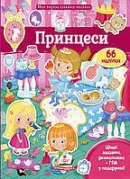 Моя перша книга наліпок. Принцеси (66 наліпок) - Элеонора Барзотти (9789669471109), фото 1