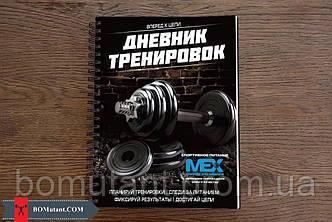 Дневник Тренировок MEX MEX Nutrition