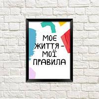 Постер в рамке Моє життя мої правила А5 (MT5_18J008)