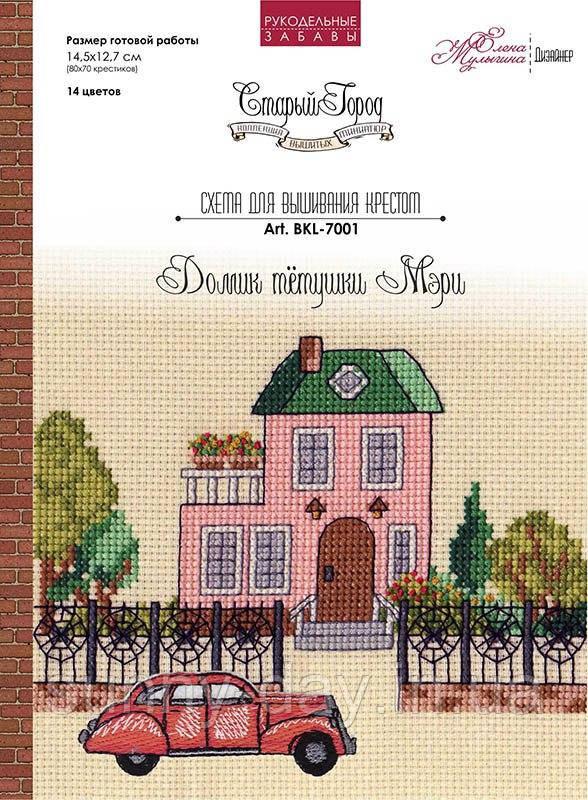 """Домик тетушки Мери"" , схема для вышивания"