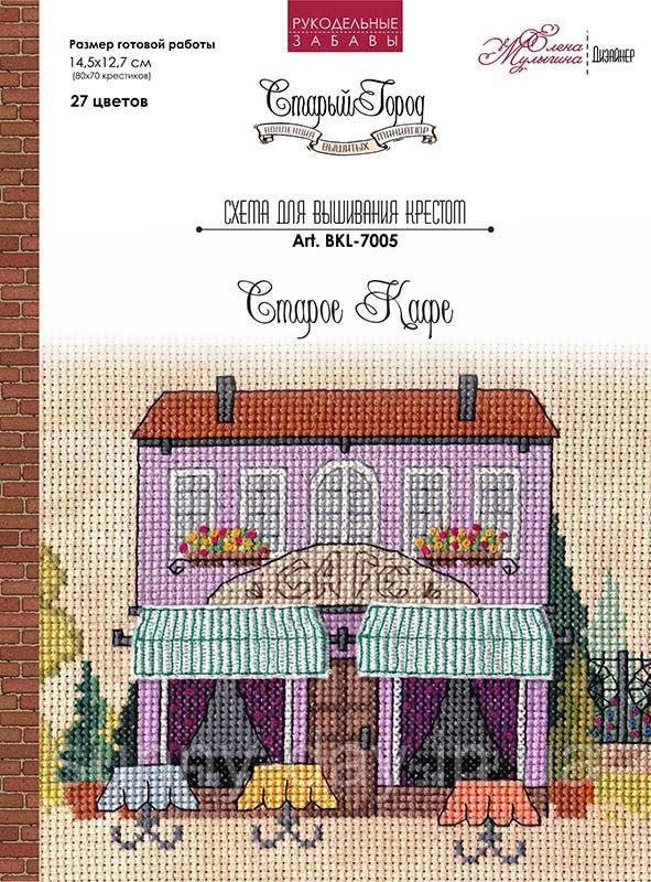 """""""Старое кафе"""" , схема для вышивания"""