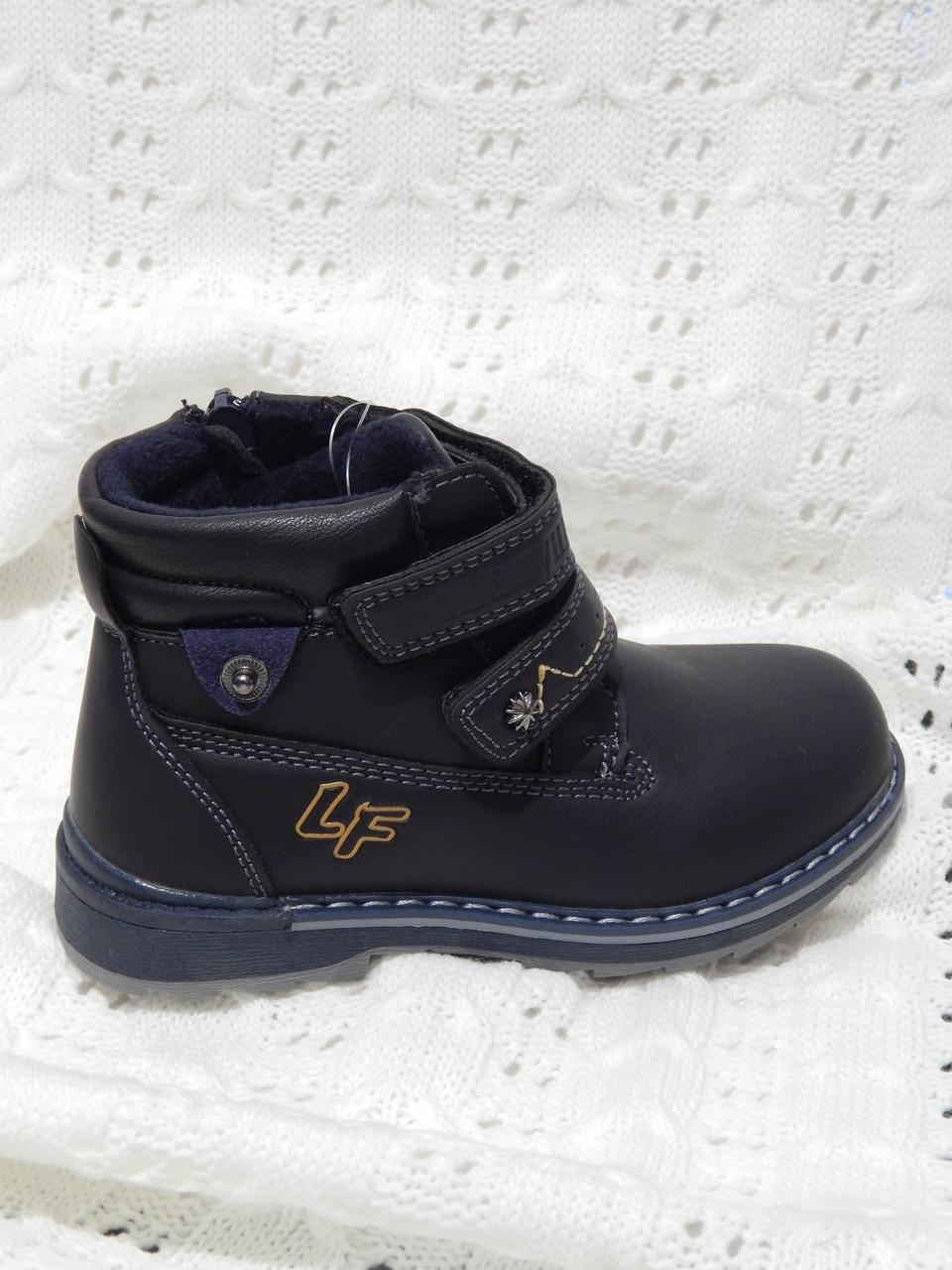 ДЕМИСЕЗОННЫЕ ботиночки детские для мальчика ТМ Шалунишка