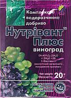 Добриво Нутрівант Плюс виноград (20г)