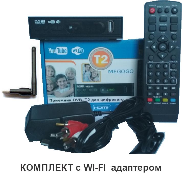 Цифровий ефірний тюнер DVB - T2 LCD з Wi-Fi адаптером