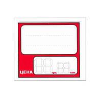 Ламіновані червоні цінники 65мм з написом Ціна