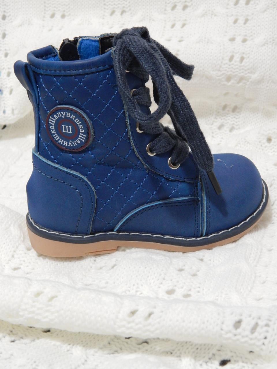 ДЕМІСЕЗОННІ черевички дитячі для хлопчика ТМ Шалунішка