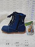 ДЕМІСЕЗОННІ черевички дитячі для хлопчика ТМ Шалунішка, фото 4
